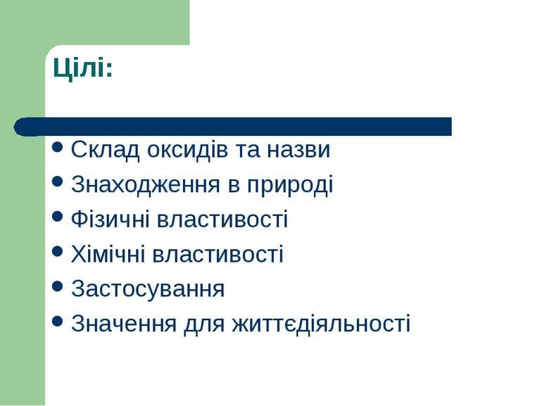 Цілі: Склад оксидів та назви Знаходження в природі Фізичні властивості Хімічн...