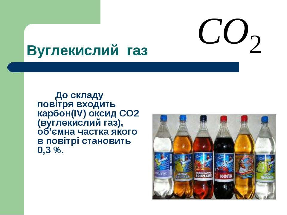 Вуглекислий газ До складу повітря входить карбон(IV) оксид СО2 (вуглекислий г...