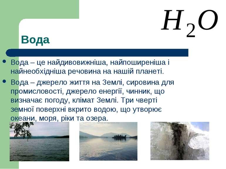 Вода Вода – це найдивовижніша, найпоширеніша і найнеобхідніша речовина на наш...