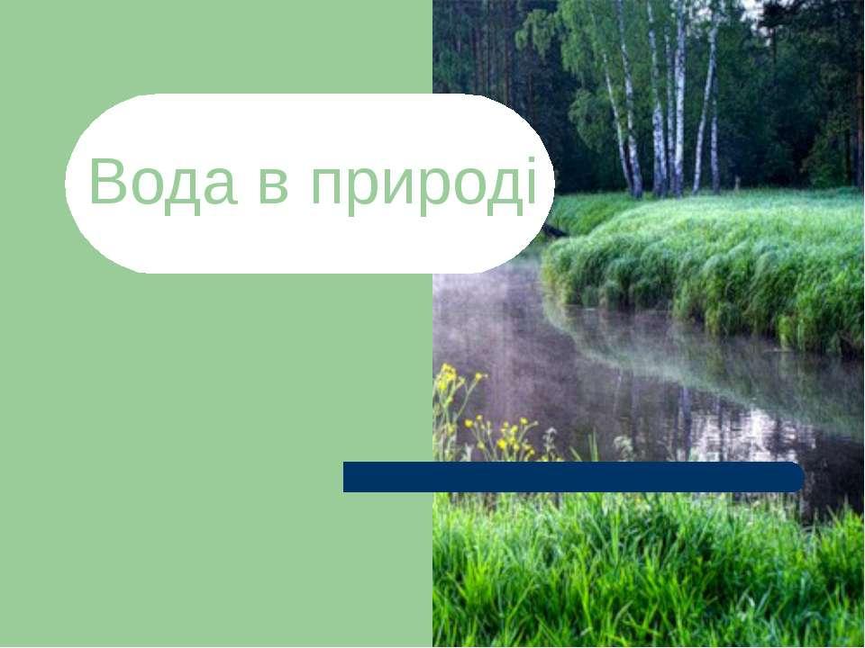 Вода в природі