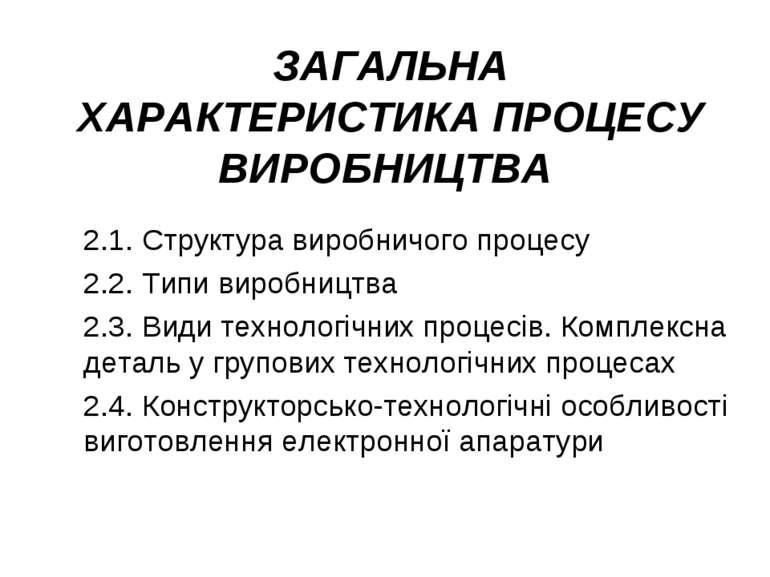 ЗАГАЛЬНА ХАРАКТЕРИСТИКА ПРОЦЕСУ ВИРОБНИЦТВА 2.1. Структура виробничого процес...