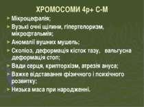 ХРОМОСОМИ 4р+ С-М Мікроцефалія; Вузькі очні щілини, гіпертелоризм, мікрофталь...