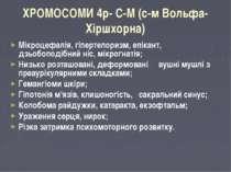 ХРОМОСОМИ 4р- С-М (с-м Вольфа-Хіршхорна) Мікроцефалія, гіпертелоризм, епікант...