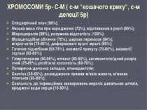"""ХРОМОСОМИ 5р- С-М ( с-м """"кошачого крику"""", с-м делеції 5р) Специфічний плач (9..."""