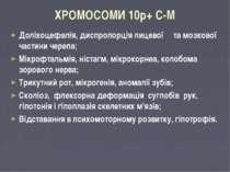 ХРОМОСОМИ 10р+ С-М Доліхоцефалія, диспропорція лицевої та мозкової частини че...