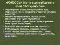 ХРОМОСОМИ 18q- (с-м делеції довгого плеча 18-ої хромосоми) Плоский профіль об...