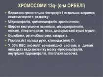 ХРОМОСОМИ 13q- (с-м ОРБЕЛІ) Виражена пренатальна гіпотрофія і подальша затрим...