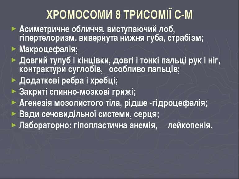 ХРОМОСОМИ 8 ТРИСОМІЇ C-M Асиметричне обличчя, виступаючий лоб, гіпертелоризм,...
