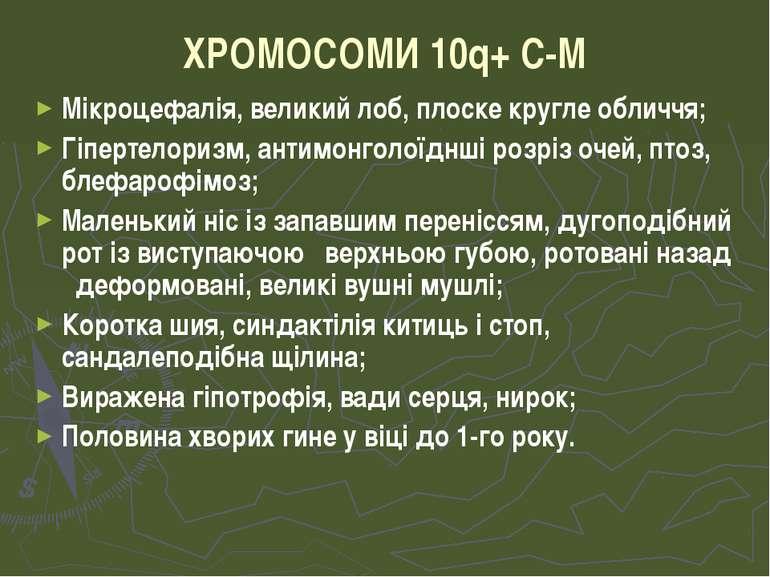 ХРОМОСОМИ 10q+ C-M Мікроцефалія, великий лоб, плоске кругле обличчя; Гіпертел...