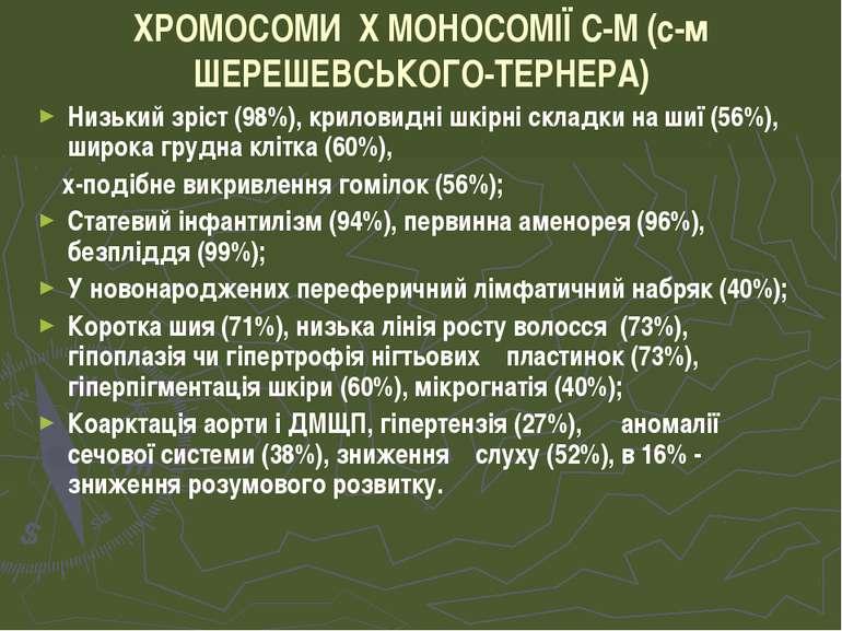 ХРОМОСОМИ X МОНОСОМІЇ С-М (с-м ШЕРЕШЕВСЬКОГО-ТЕРНЕРА) Низький зріст (98%), кр...