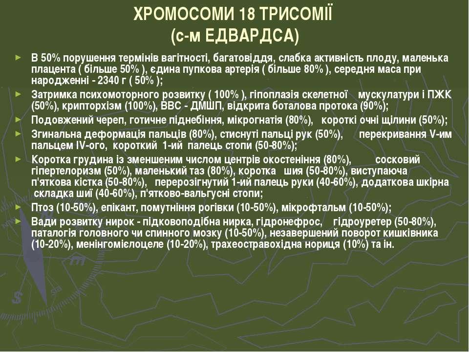 ХРОМОСОМИ 18 ТРИСОМІЇ (с-м ЕДВАРДСА) В 50% порушення термінів вагітності, баг...