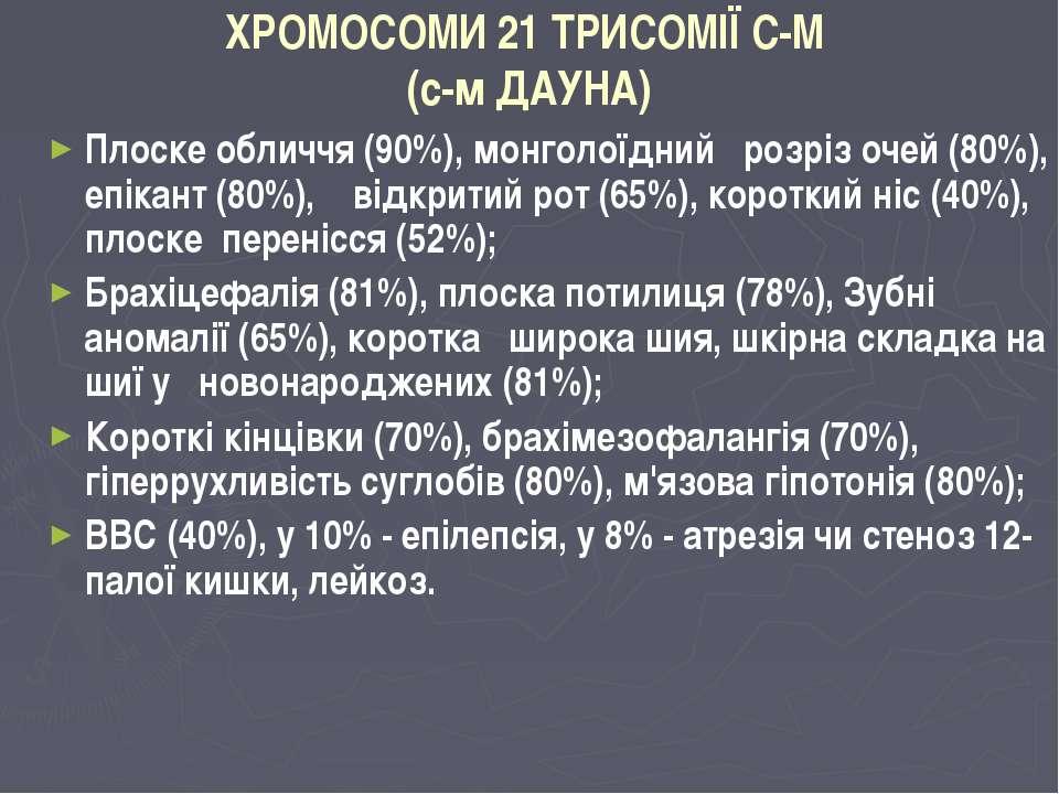 ХРОМОСОМИ 21 ТРИСОМІЇ С-М (с-м ДАУНА) Плоске обличчя (90%), монголоїдний розр...