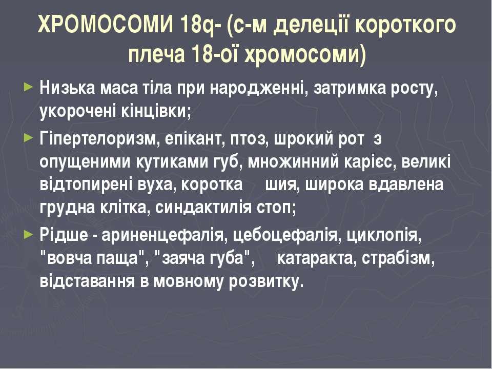 ХРОМОСОМИ 18q- (с-м делеції короткого плеча 18-ої хромосоми) Низька маса тіла...
