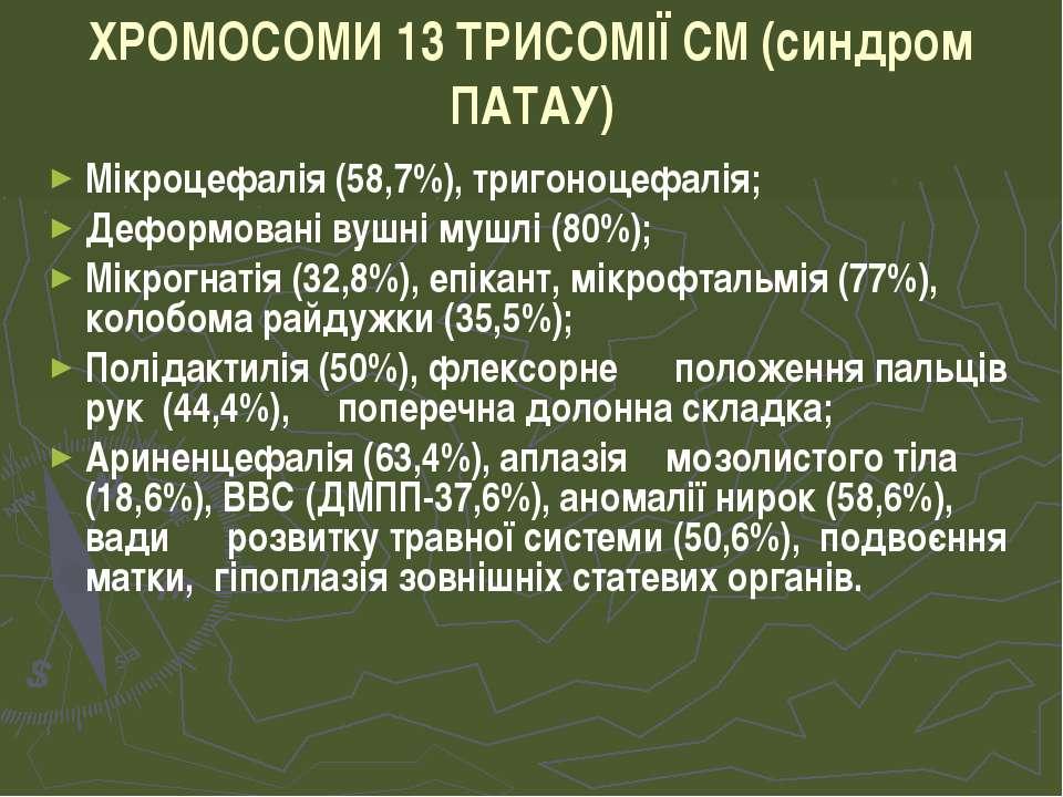 ХРОМОСОМИ 13 ТРИСОМІЇ CM (синдром ПАТАУ) Мікроцефалія (58,7%), тригоноцефалія...