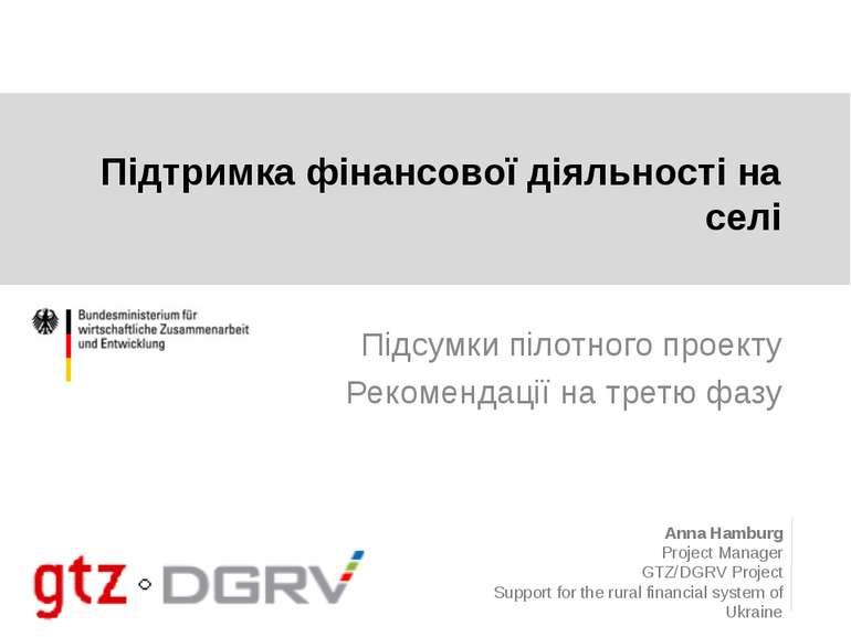 Підтримка фінансової діяльності на селі Підсумки пілотного проекту Рекомендац...