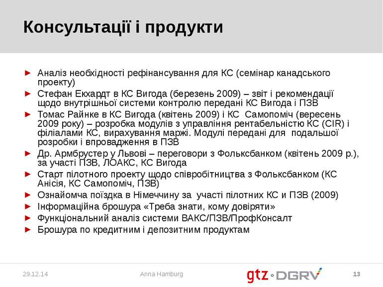 Консультації і продукти Аналіз необхідності рефінансування для КС (семінар ка...