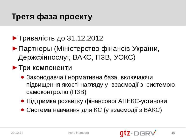 Третя фаза проекту Тривалість до 31.12.2012 Партнеры (Міністерство фінансів У...
