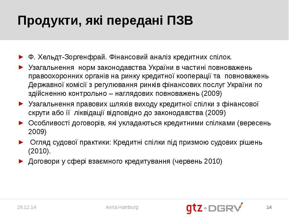 Продукти, які передані ПЗВ Ф. Хельдт-Зоргенфрай. Фінансовий аналіз кредитних ...