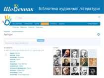 Страница администрирования Бібліотека художньої літератури