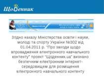 Страница администрирования Згідно наказу Міністерства освіти і науки, молоді ...