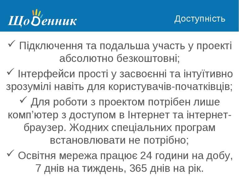 Страница администрирования Доступність Підключення та подальша участь у проек...