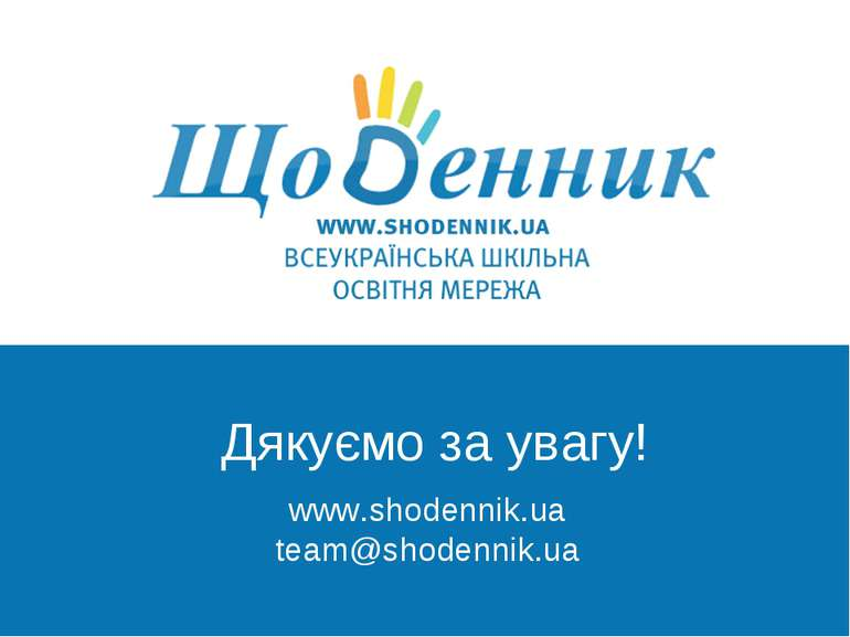 школьная социальная с www.shodennik.ua team@shodennik.ua Дякуємо за увагу!
