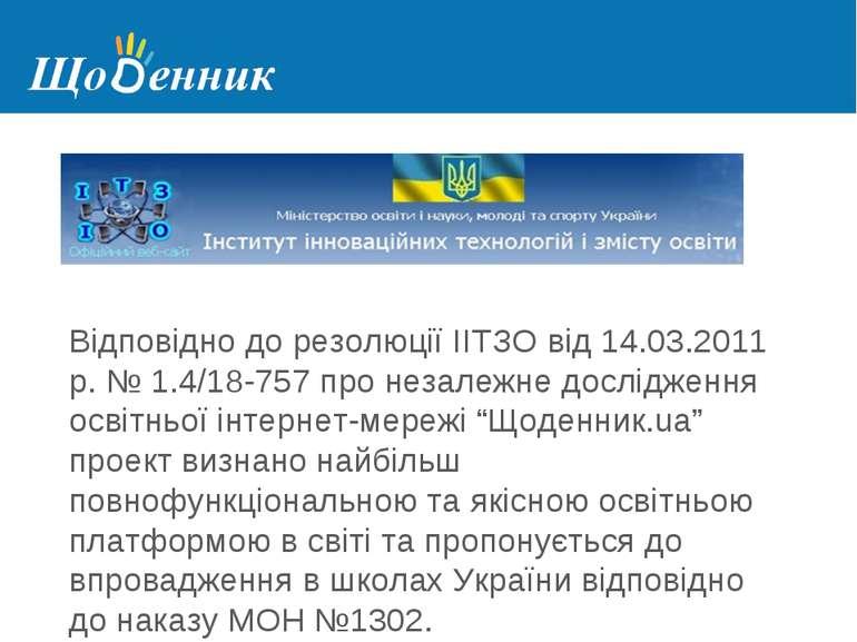 Страница администрирования Відповідно до резолюції ІІТЗО від 14.03.2011 р. № ...