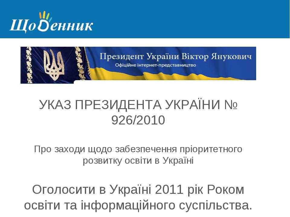 УКАЗ ПРЕЗИДЕНТА УКРАЇНИ № 926/2010 Про заходи щодо забезпечення пріоритетного...