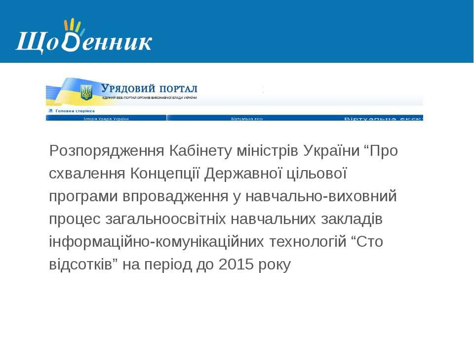 """Розпорядження Кабінету міністрів України """"Про схвалення Концепції Державної ц..."""