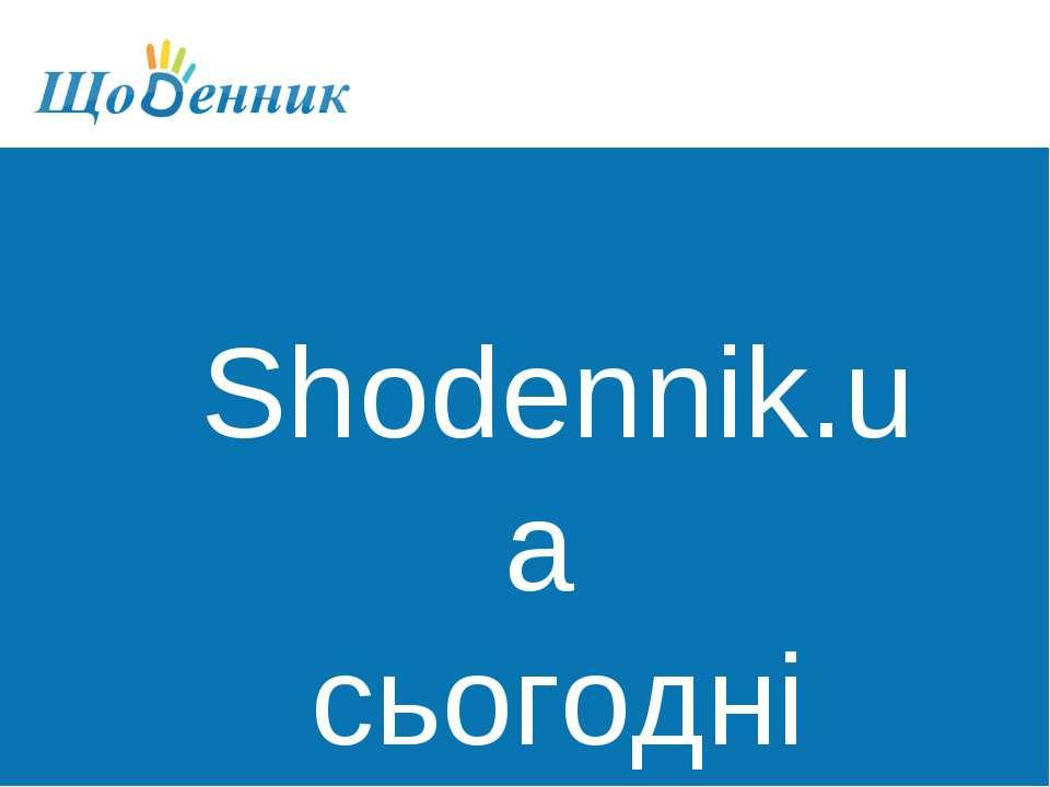 Shodennik.ua сьогодні