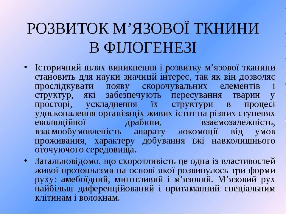РОЗВИТОК М'ЯЗОВОЇ ТКНИНИ В ФІЛОГЕНЕЗІ Історичний шлях виникнення і розвитку м...