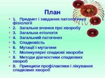 План 1. Предмет і завдання патологічної фізіології 2. Загальне вчення про...