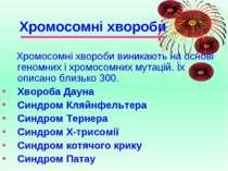 Хромосомні хвороби Хромосомні хвороби виникають на основі геномних і хромосом...