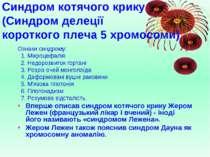 Синдром котячого крику (Синдром делеції короткого плеча5 хромосоми) Ознаки с...