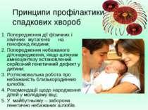 Принципи профілактики спадкових хвороб 1. Попередження дії фізичних і хімічни...