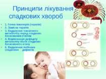 Принципи лікування спадкових хвороб 1. Генна інженерія (терапія) 2. Замісна т...