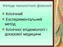 Методи патологічної фізіології Клінічний Експериментальний метод Клінічної еп...