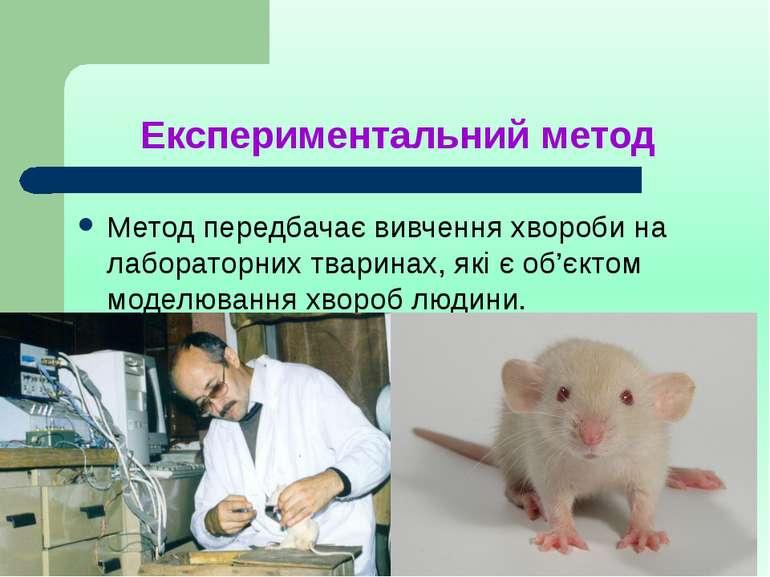 Експериментальний метод Метод передбачає вивчення хвороби на лабораторних тва...