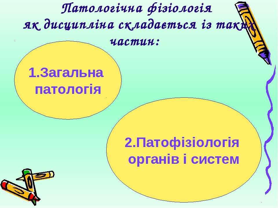 Патологічна фізіологія як дисципліна складається із таких частин: 1.Загальна ...