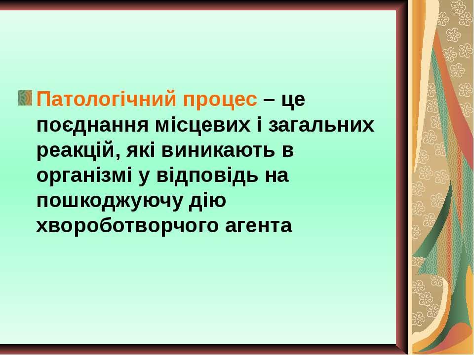 Патологічний процес – це поєднання місцевих і загальних реакцій, які виникают...