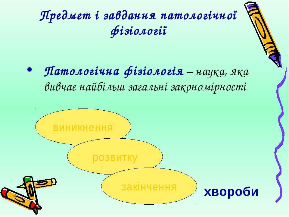 Предмет і завдання патологічної фізіології Патологічна фізіологія – наука, як...