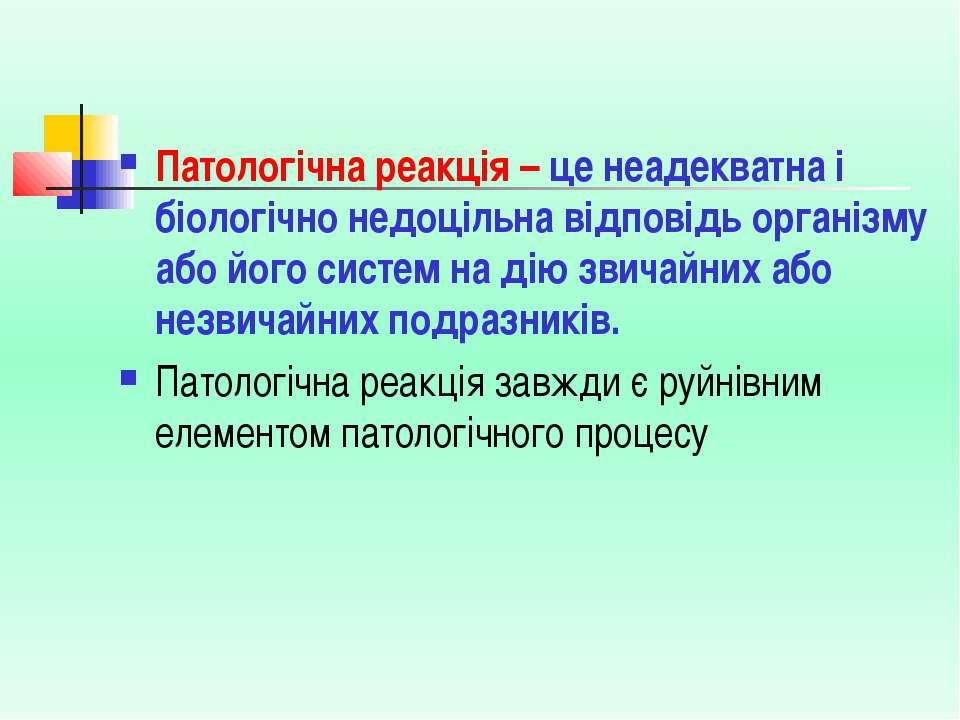 Патологічна реакція – це неадекватна і біологічно недоцільна відповідь органі...