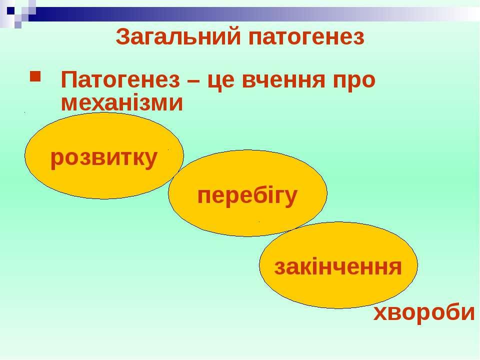 Загальний патогенез Патогенез – це вчення про механізми розвитку перебігу зак...