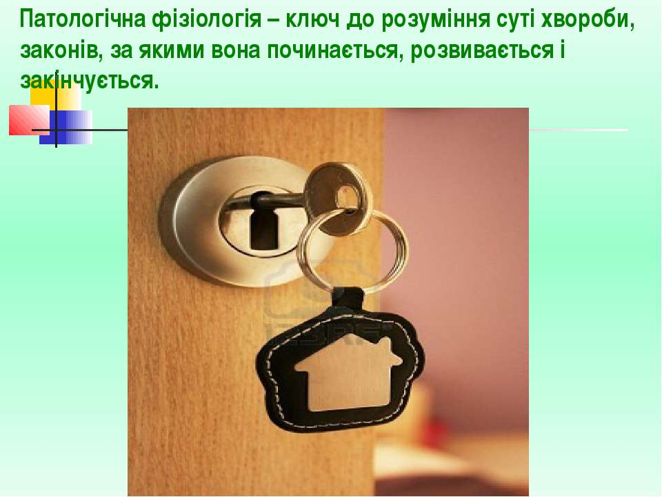 Патологічна фізіологія – ключ до розуміння суті хвороби, законів, за якими во...