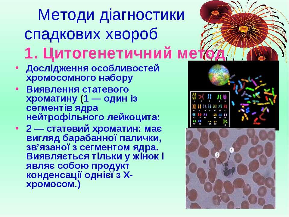 Методи діагностики спадкових хвороб 1. Цитогенетичний метод Дослідження особл...