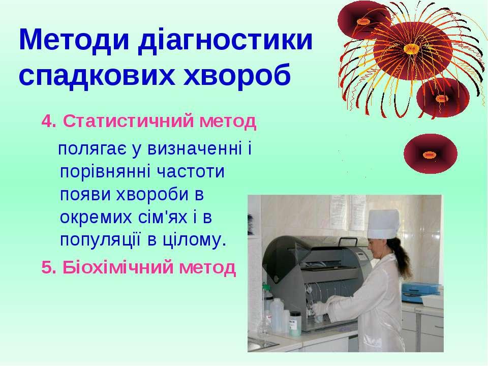 Методи діагностики спадкових хвороб 4. Статистичний метод полягає у визначенн...