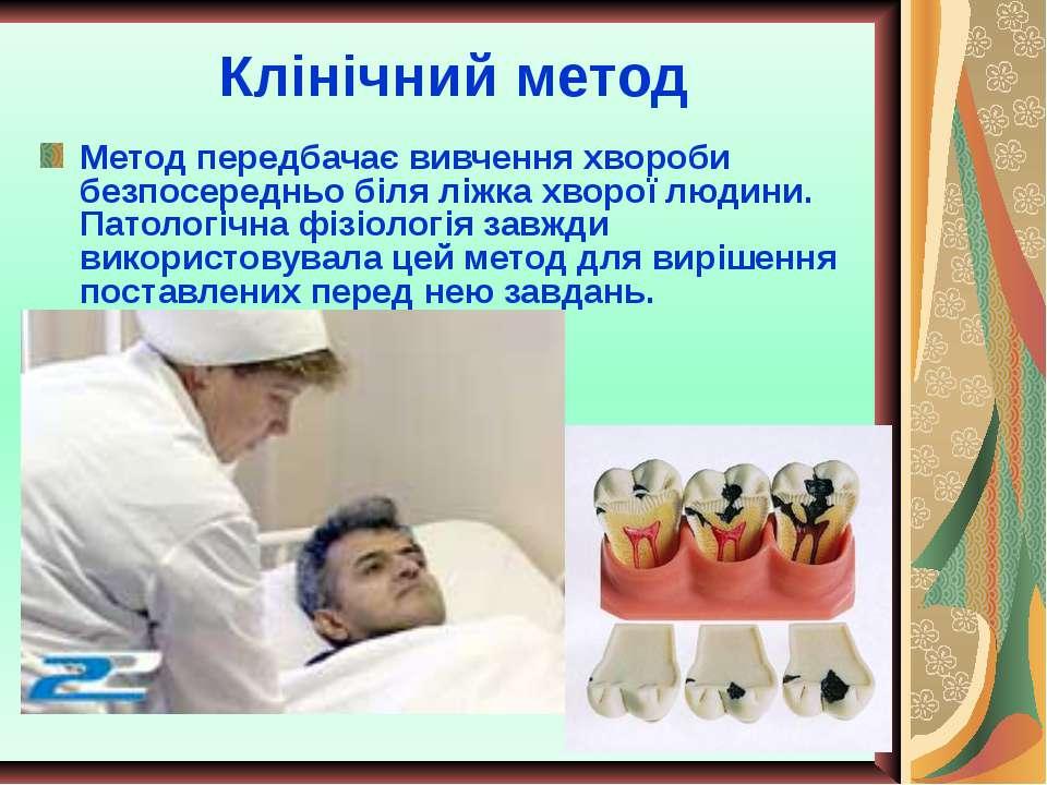 Клінічний метод Метод передбачає вивчення хвороби безпосередньо біля ліжка хв...