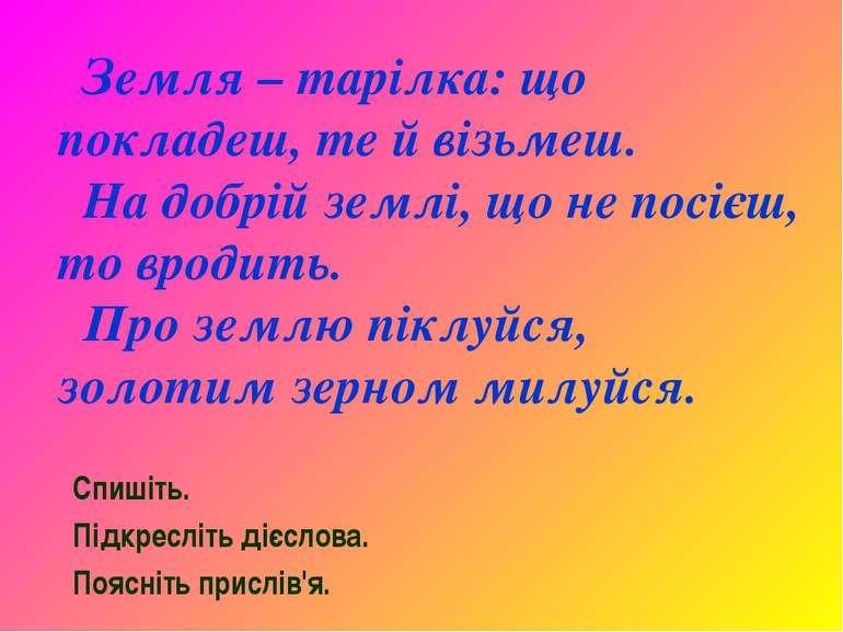 Земля – тарілка: що покладеш, те й візьмеш. На добрій землі, що не посієш, то...