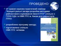 """ПРОВЕДЕНО: 27 травня науково-практичний семінар """"Концептуальні засади розробк..."""