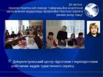 """28 лютого Науково-практичний семінар """"Інформаційно-аналітичне забезпечення мо..."""